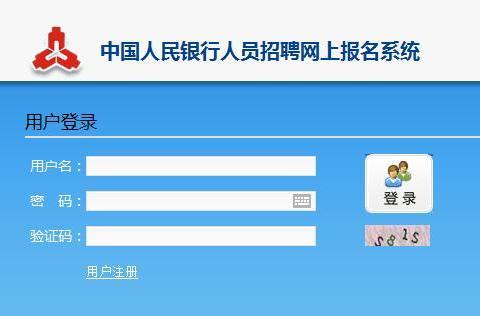 2020中国人民银行招聘网申指导(图文详解)