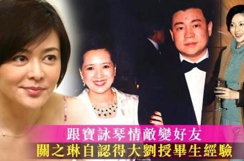 获刘銮雄传授爱情投资经验,关之琳与宝咏琴从情敌变好友