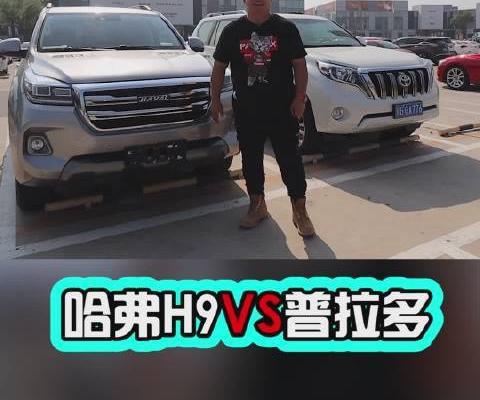 视频:汽车视频:你会选择普拉多还是哈弗H9