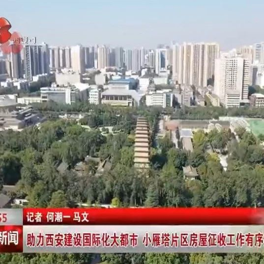 助力西安建设国际化大都市 小雁塔片区房屋征收工作有序推进