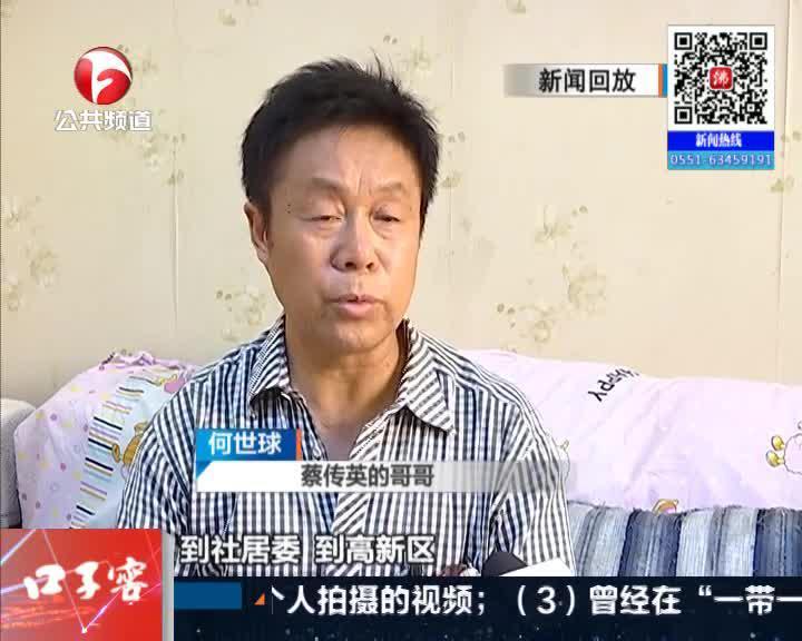 《夜线60分》肥西:新闻追踪——县人社局正面回应  养老保障缺少依据