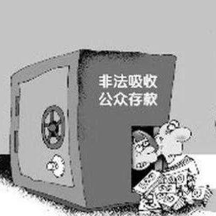建设法治泰安!泰山区人民法院宣判一起非法吸收公众存款案,被告人被判有期徒刑一年,罚金五万元!