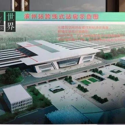 滨州高铁站示意图曝光!京沪二线、济滨城际铁路、滨莱高铁汇聚......