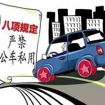 【2019年中秋、国庆作风建设进行时】公车私用,我省一名干部被中纪委通报