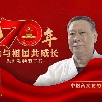达州王兴楷:中医药文化的传承者 |《筑梦70年 我与祖国共成长》第18期