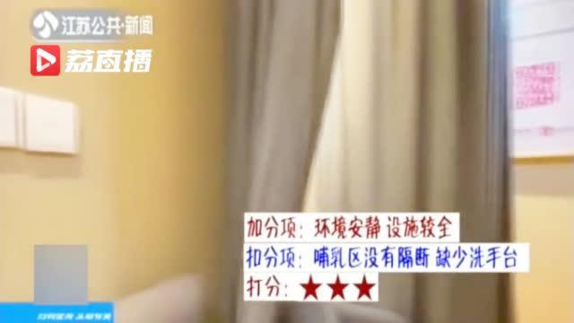 南京公共母婴室大评测