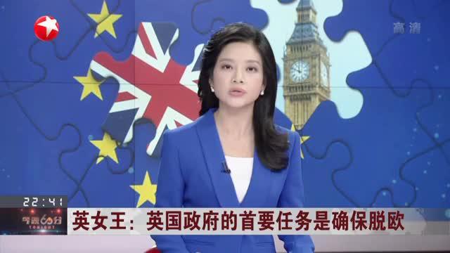 英女王:英国政府的首要任务是确保脱欧