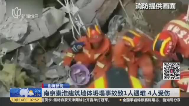 澎湃新闻:南京秦淮建筑墙体坍塌事故致1人遇难 4人受伤