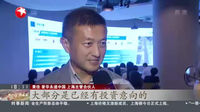 上海:临港新片区招商推介会开到市中心