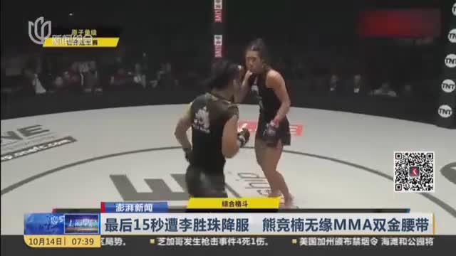 澎湃新闻:最后15秒遭李胜珠降服  熊竞楠无缘MMA双金腰带