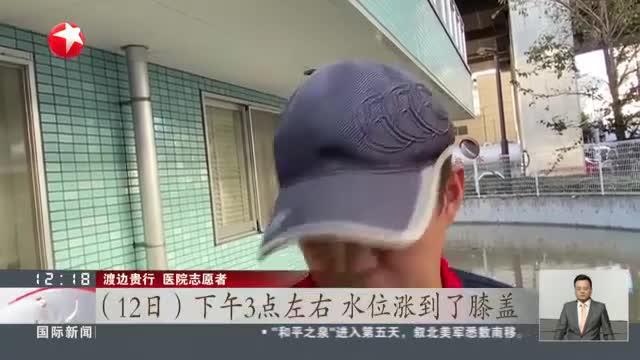 """强台风""""海贝思""""严重影响东日本  已造成33人死亡"""