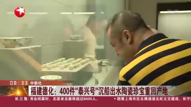 """福建德化:400件""""泰兴号""""沉船出水陶瓷珍宝重回产地"""