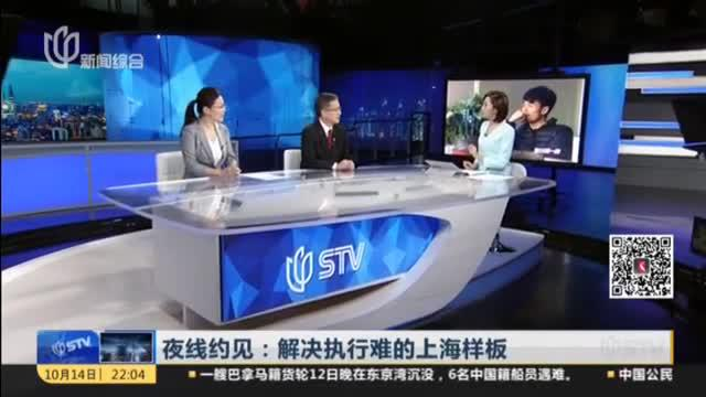 夜线约见:解决执行难的上海样板