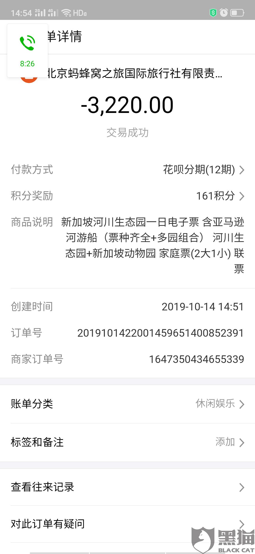 黑猫投诉:北京马蜂窝之旅国际旅游有限责任公司,退款