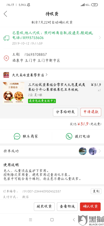 黑猫投诉:拼多多内商户,深圳市盐田区天天吃坚果食品商行,