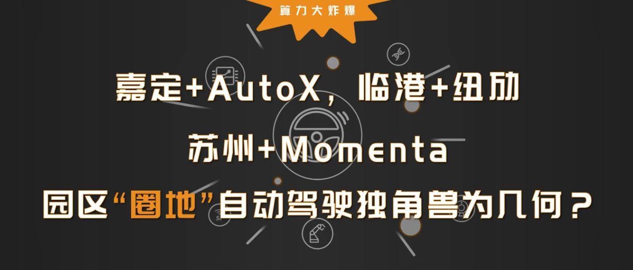 """嘉定+AutoX,临港+纽劢,苏州+Momenta,园区""""圈地""""自动驾驶独角兽为几何?"""