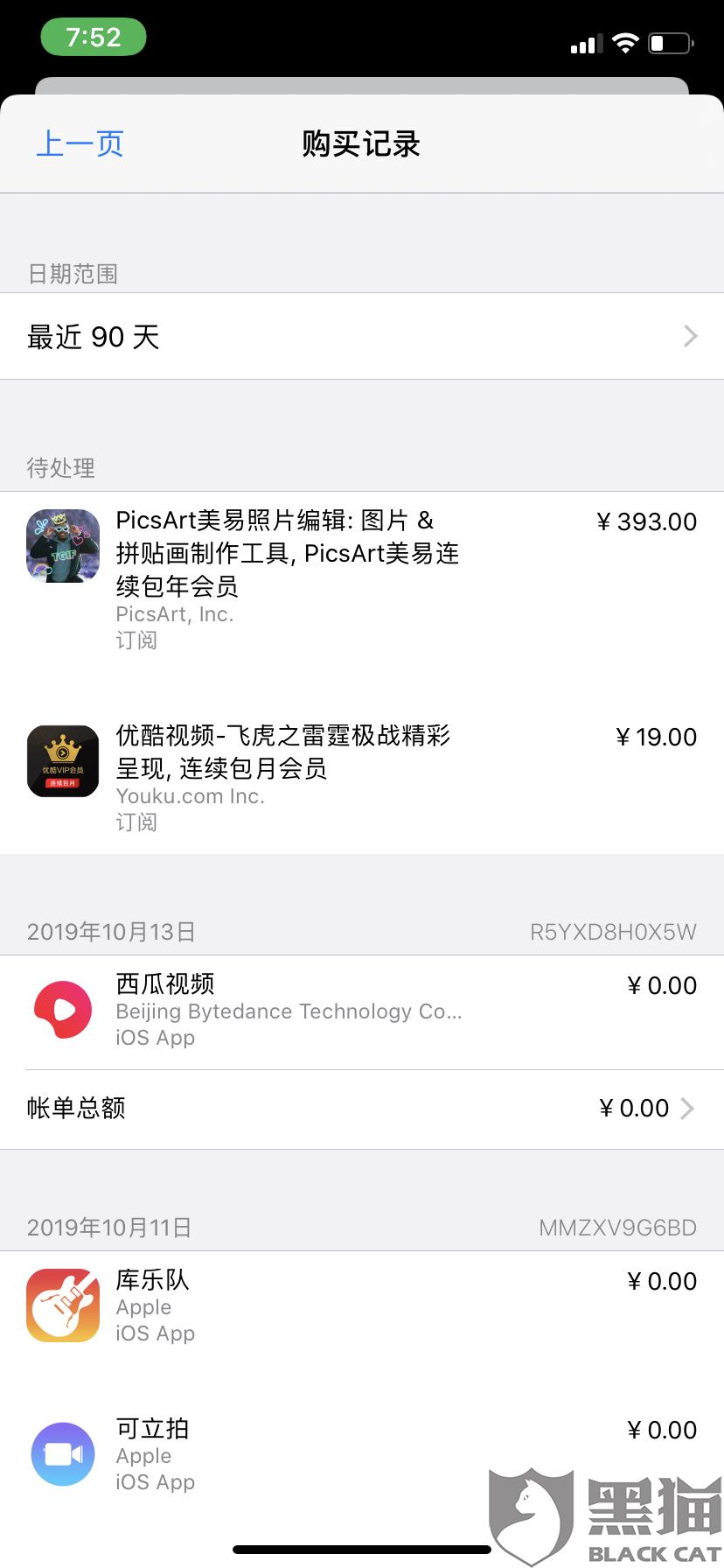 黑猫投诉:美易软件恶意扣费,在我不知情的情况下扣除393元,现在苹果官方不予退款