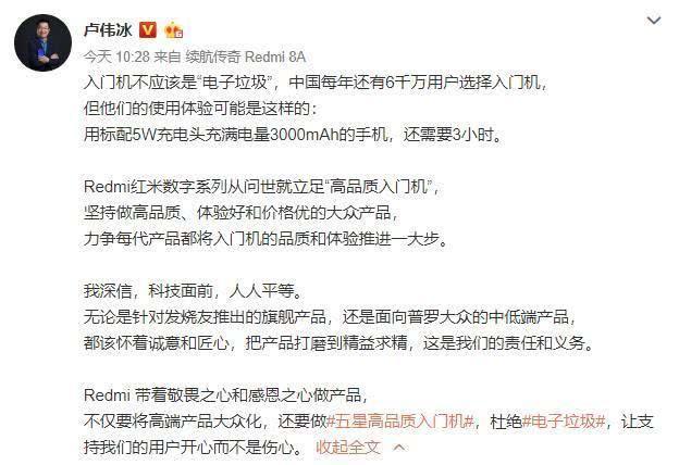 卢伟冰:Redmi带着敬畏之心和感恩之心做产品
