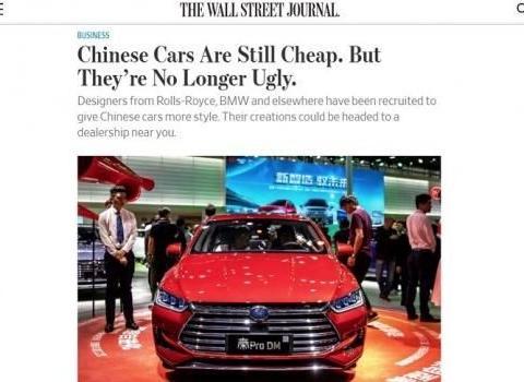 《华尔街日报》评论中国自主品牌:依旧便宜,但已不再难看!