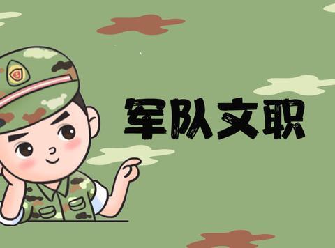军队文职补录报名结束!错过这些准备工作,即使进面也会被淘汰!