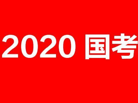 2020年国家公务员考试时间安排表