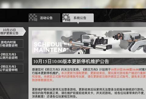 明日方舟10月15日版本更新解读 补偿5个源石 氪金榜登顶提前预定