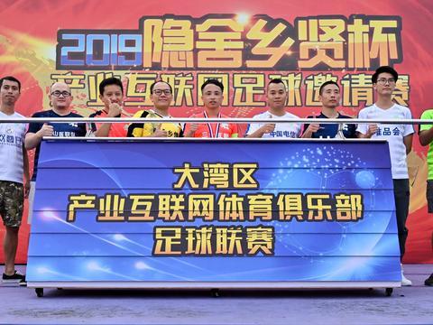 拼实力、展风采, 三七互娱夺广州互联网足球邀请赛桂冠