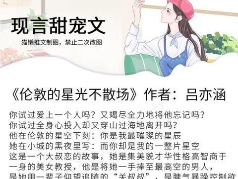 吕亦涵小说,以为《阮陈恩静》是经典,却被新文《江海不渡》惊艳
