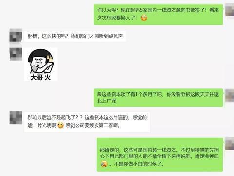 劲爆:某知名果汁企业竟要被资本收购了?!