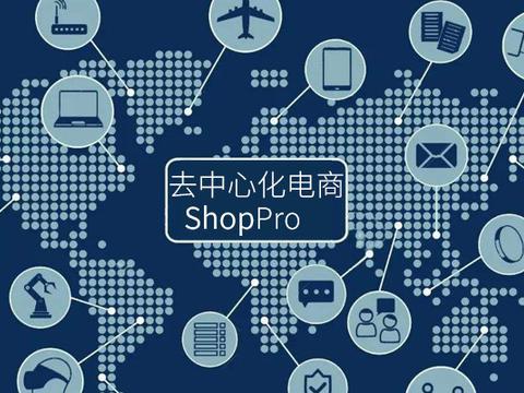 为什么说ShopPro是去中心化电商的黑马?