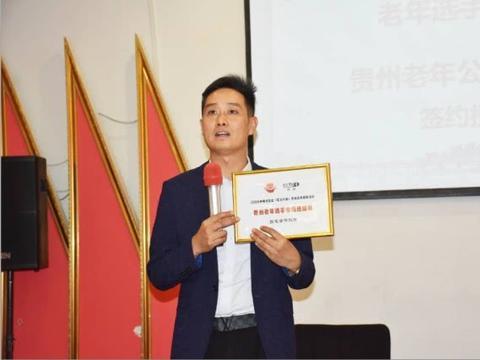 贵州老年公社国际旅行社——贵州老年公社第六次旅游培训会