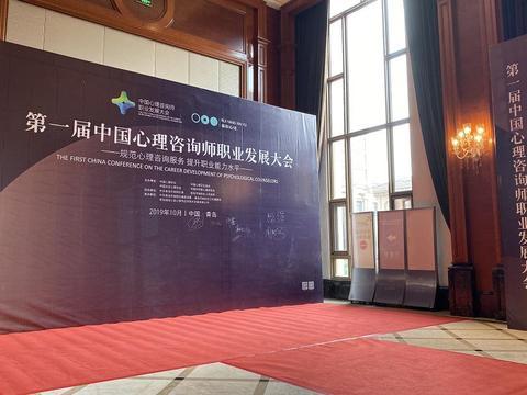 壹点灵受邀出席中国心理咨询师职业发展大会