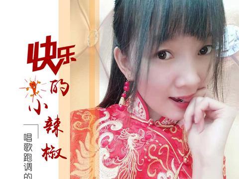唱歌跑调的小辣椒推出新单《快乐的小辣椒》,反响不俗