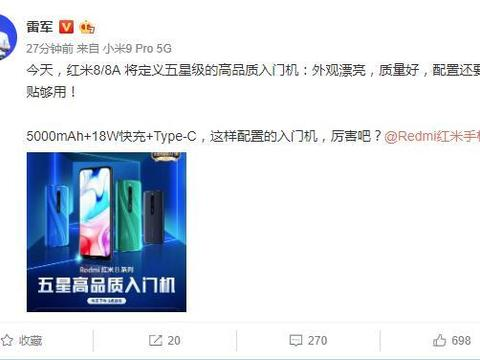 雷军宣布红米8/8A定义五星级高品质入门机