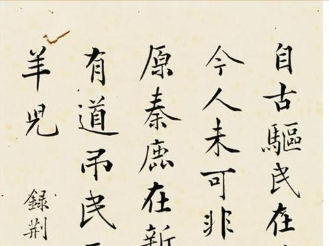 近代著名的翻译家、教育家 严复 楷书王安石诗