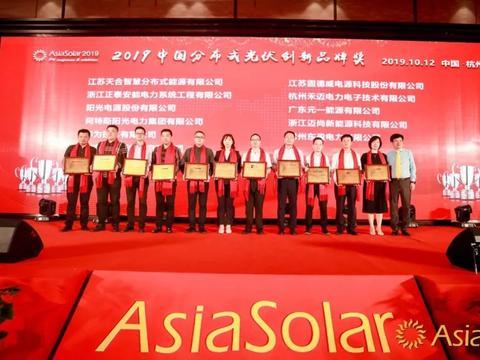 元一能源出席AsiaSolar2019 荣获2019中国分布式光伏创新品牌奖