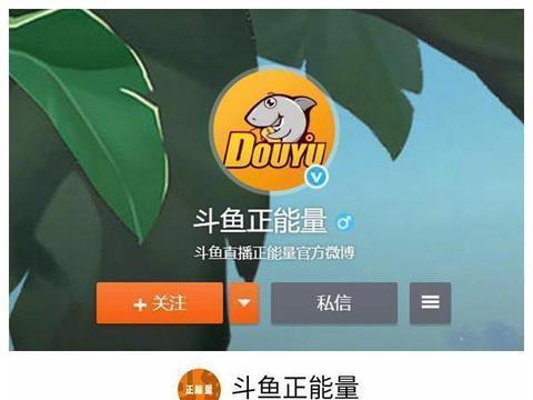 真棒!斗鱼TV搭建公益扶贫开放平台,用行动诠释新时代正能量!