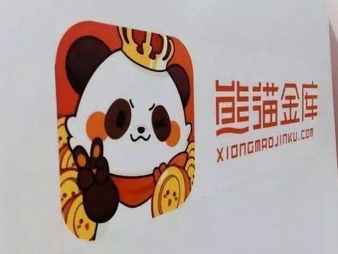 商界·观察 | 熊猫金控爆雷,旗下互金平台银湖网被立案调查