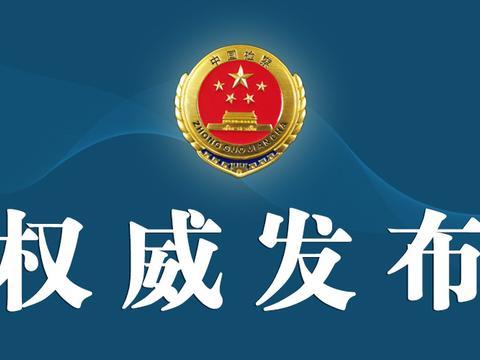 浙江省人民检察院依法对陈祥荣决定逮捕