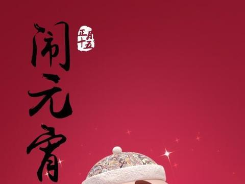 最新元宵节祝福短信,贴心问候,满满的心意!