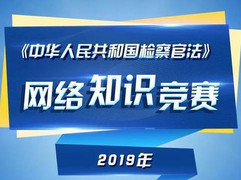 《中华人民共和国检察官法》2019年网络知识竞赛,等你挑战!