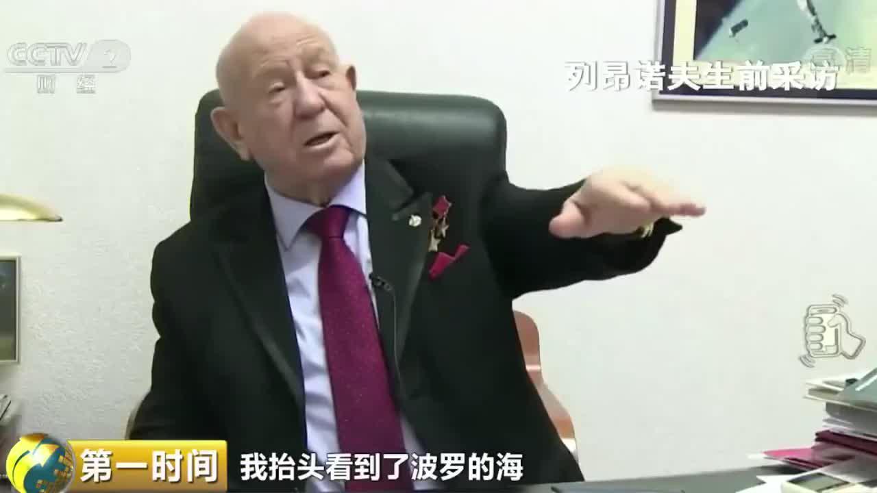 世界首位太空行走宇航员病逝 普京慰问遗孀:他是先驱,是英雄