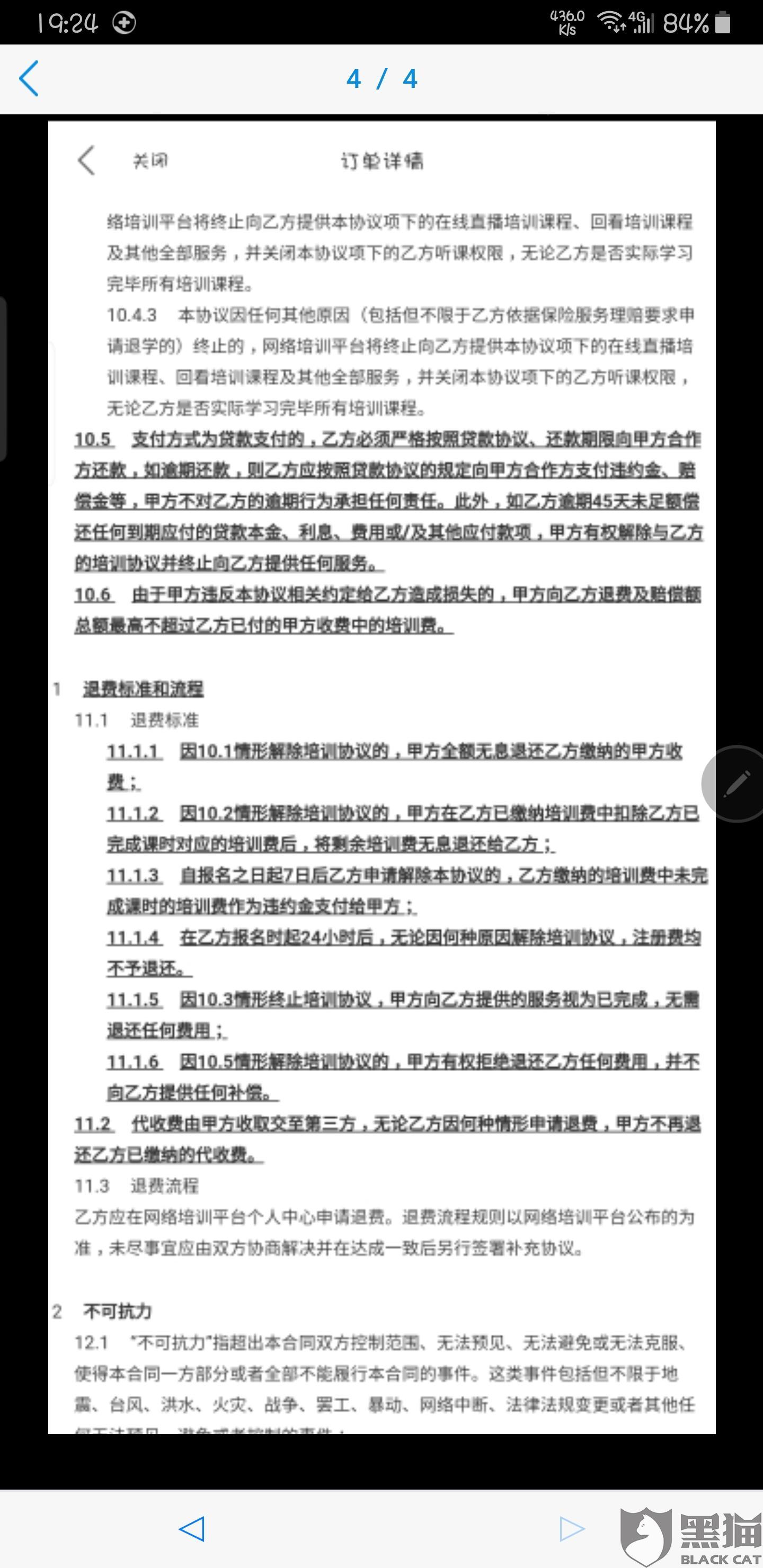 黑猫投诉:投诉北京尚德在线教育科技有限公司 虚假宣传 偷税漏税