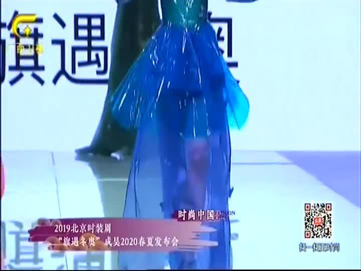 """2019北京时装周""""旗遇冬奥""""成昊2020春夏发布会 时尚中国 20191014"""