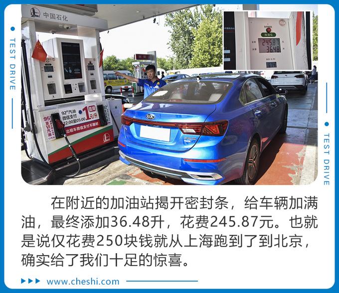 测试结果让人惊喜 全新一代K3 插电混动一箱油京沪挑战(下)