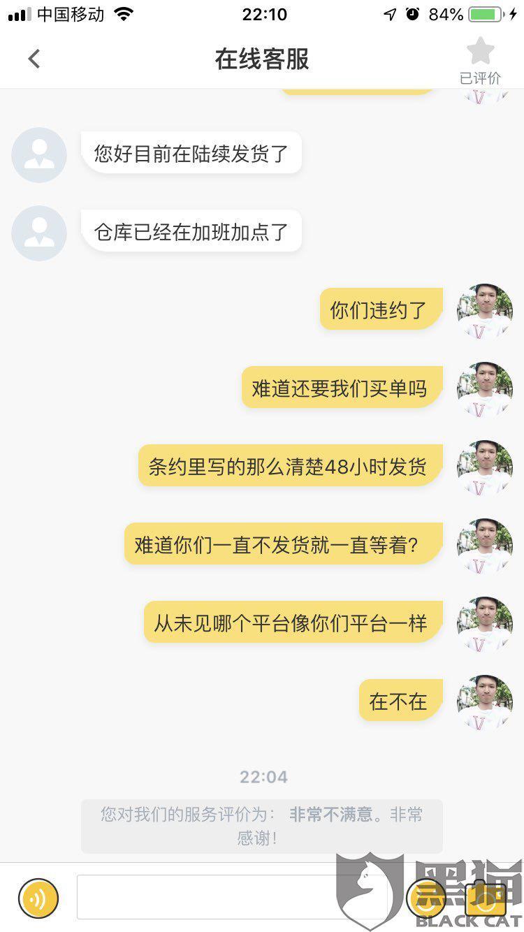 黑猫投诉:上海砸立电子商务有限公司到期不发货,不赔偿,客服不理,承诺48小时发货