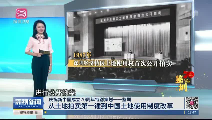 庆祝新中国成立70周年特别策划——鉴圳 从土地拍卖第一锤到中国土地使用制度改革