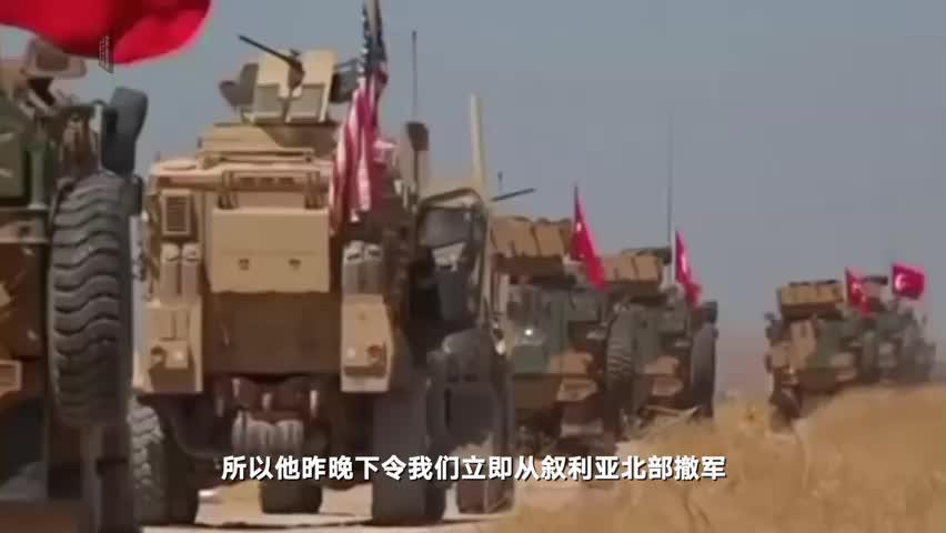 美国国防部长:将从叙利亚北部撤军约1000人