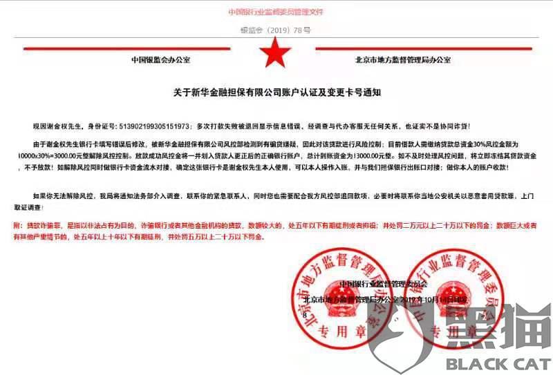黑猫投诉:前海锐步商业保理(深圳)有限公司(好享贷)旗下的新华金融借款app