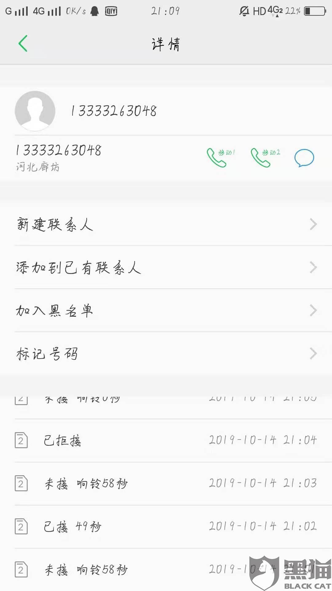 黑猫投诉:平安普惠的i贷逾期三天,跟催收说了明天一发工资就还,然后盯着骚扰联系人